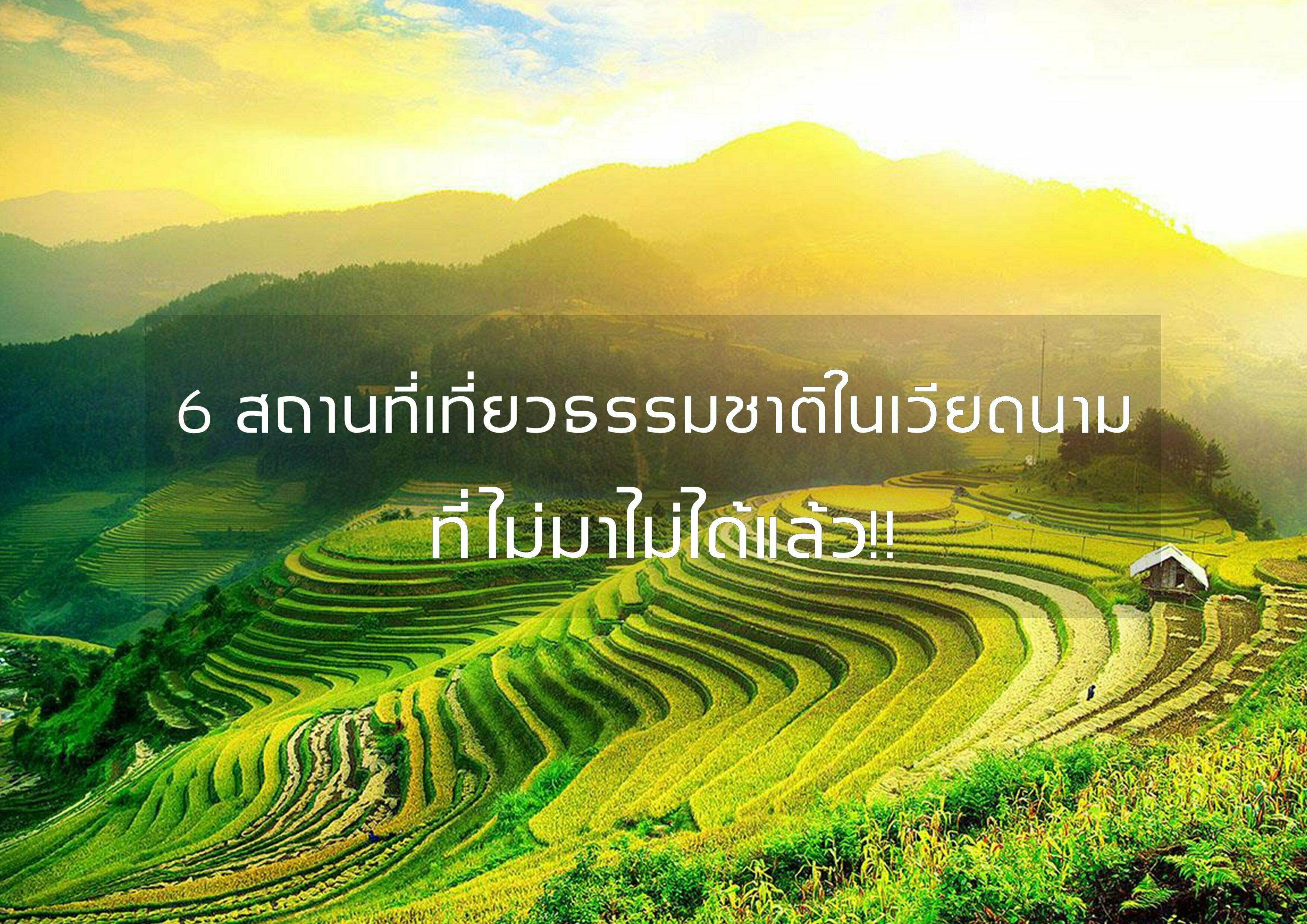 ทัวร์เวียดนาม – 6 สถานที่เที่ยวธรรมชาติในเวียดนาม ที่ไม่มาไม่ได้แล้ว!!