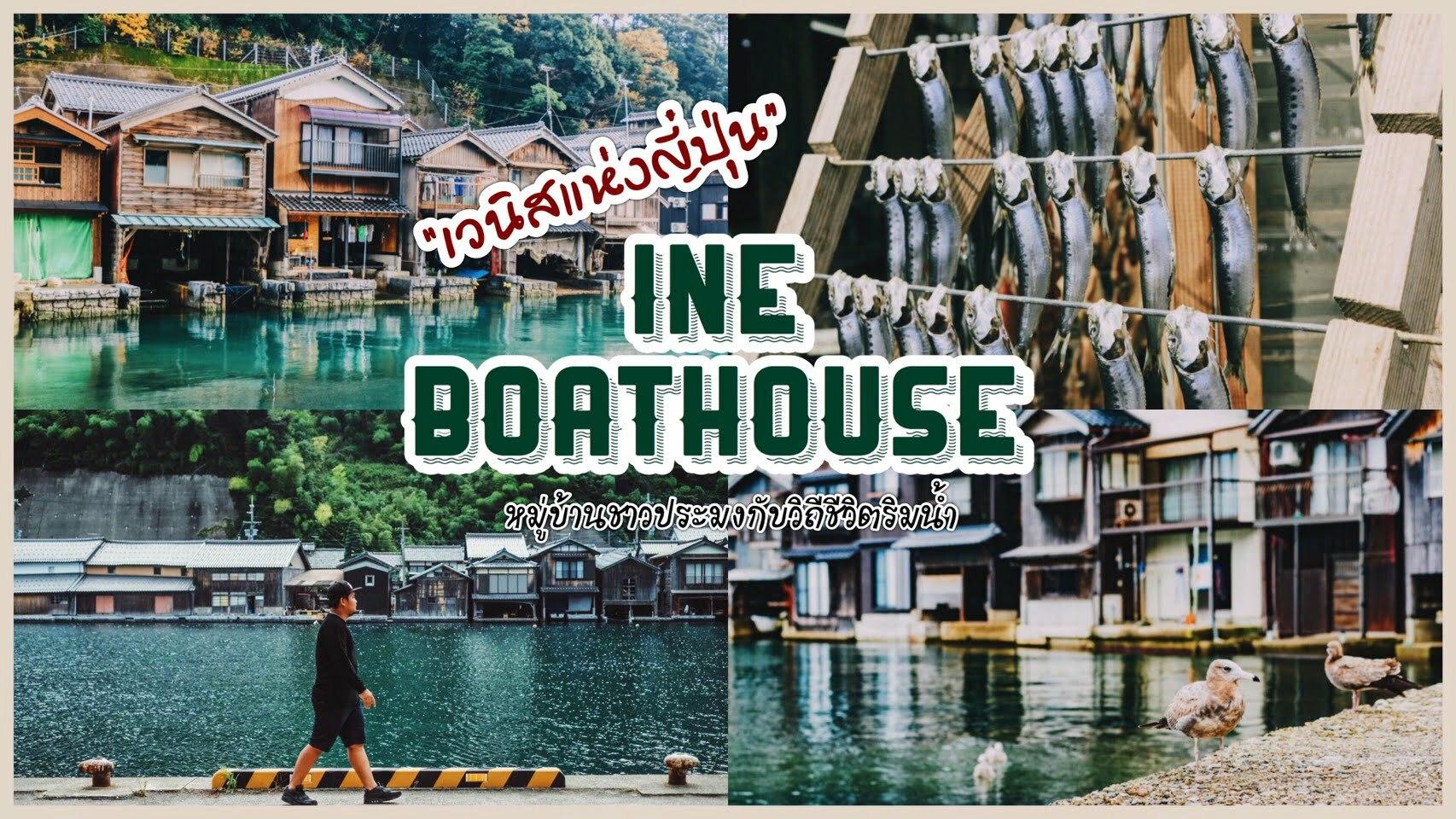 """ทัวร์ญี่ปุ่น – เที่ยว """"เวนิสแห่งญี่ปุ่น"""" หมู่บ้านชาวประมงอิเนะกับวิถีชีวิตริมน้ำ"""