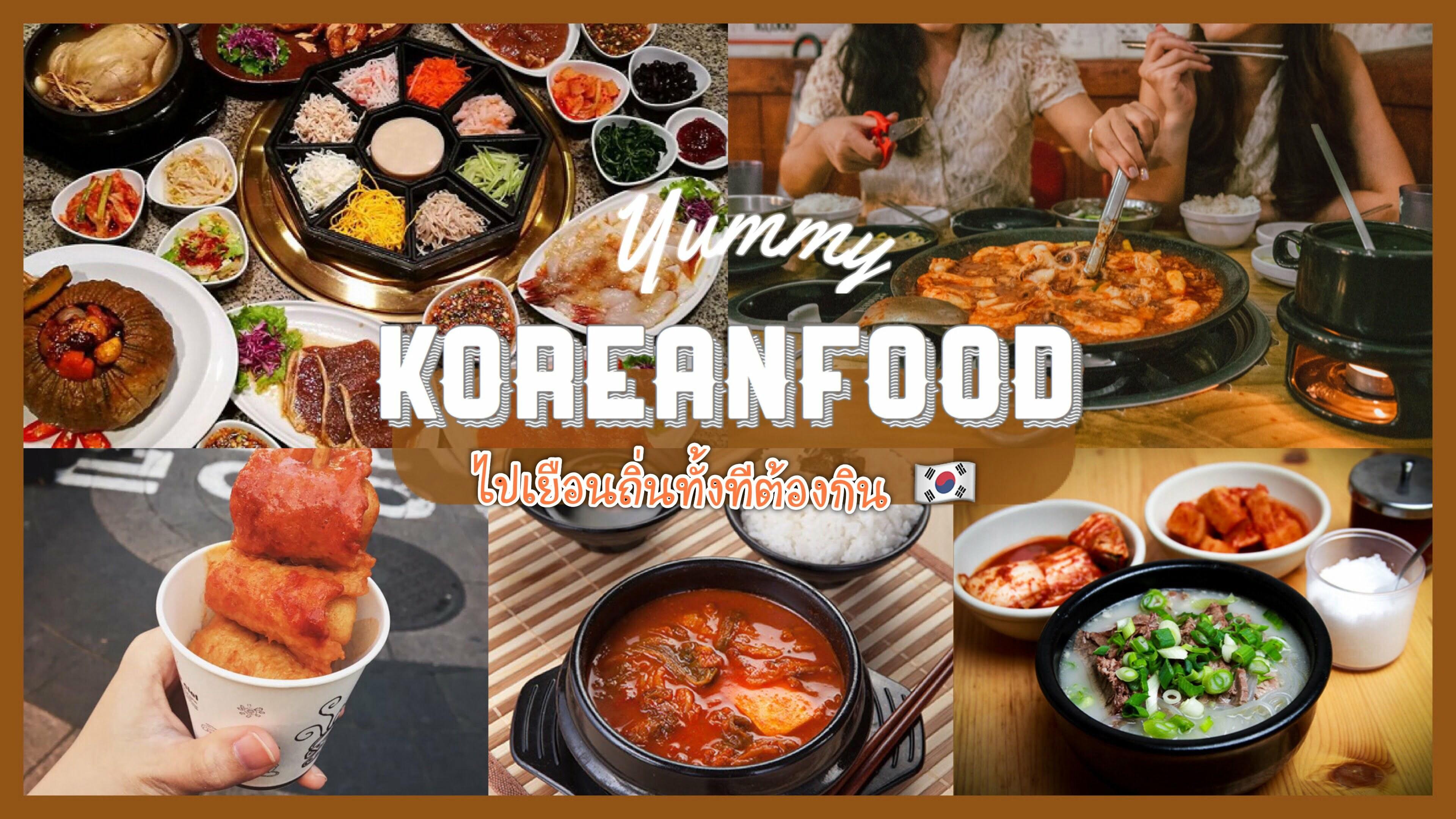 ทัวร์เกาหลี – เมนูดังต้นตำหรับเกาหลี บินไปเยือนถิ่นทั้งทีต้องกินให้ได้