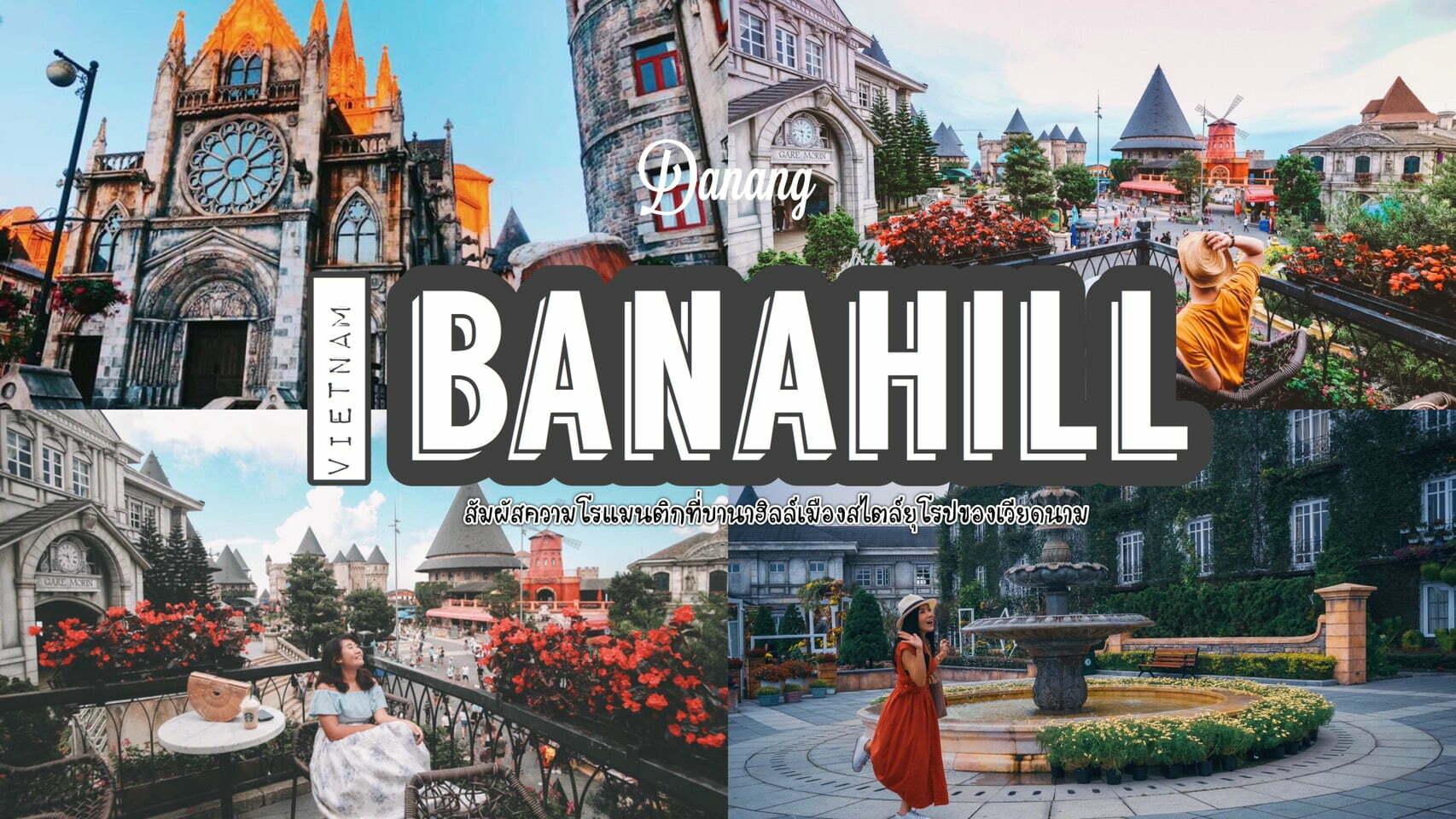 ทัวร์เวียดนาม – สัมผัสความโรแมนติกของฝรั่งเศสโบราณที่ บาน่าฮิลล์เมืองสไตล์ยุโรปของเวียดนาม