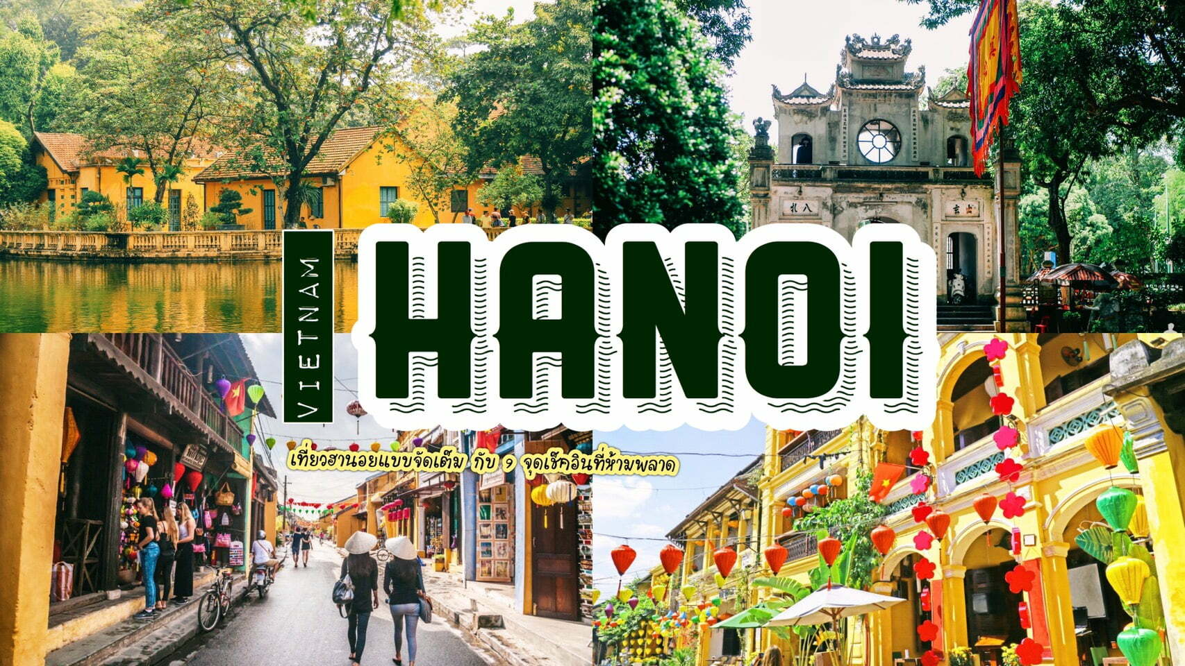 ทัวร์เวียดนาม – ชวนไปเมืองหลวงของเวียดนาม เที่ยวฮานอยจัดเต็ม กับ 9 จุดเช็คอิน ที่ห้ามพลาด