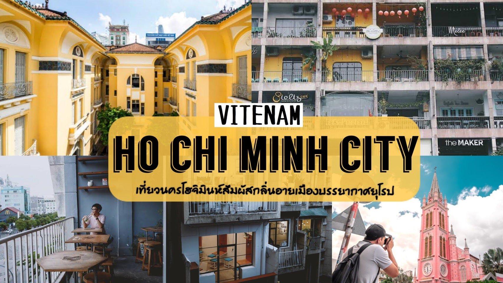 ทัวร์เวียดนาม – เช็คอินที่เที่ยวนครโฮจิมินห์ สัมผัสกลิ่นอายเมืองบรรยากาศยุโรป