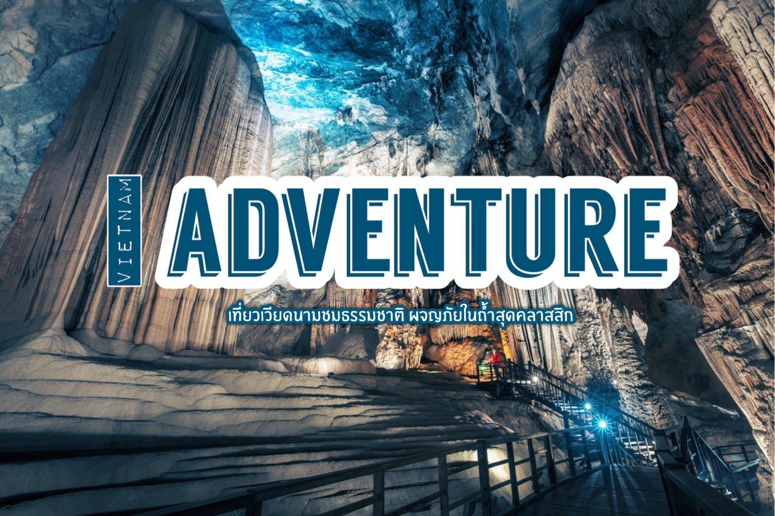 ทัวร์เวียดนาม – เที่ยวชมธรรมชาติที่เวียดนาม ชวนสาย Adventure ผจญภัยในถ้ำสุดคลาสสิค
