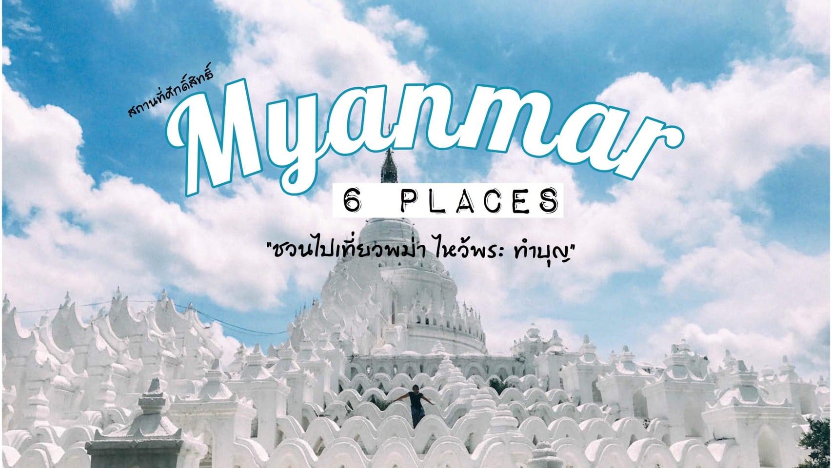 ทัวร์พม่า – ชวนไปเที่ยวไหว้พระทำบุญ กับ 6 สถานที่ของพม่า ที่ถูกร่ำลือว่าศักดิ์สิทธิ์มาก