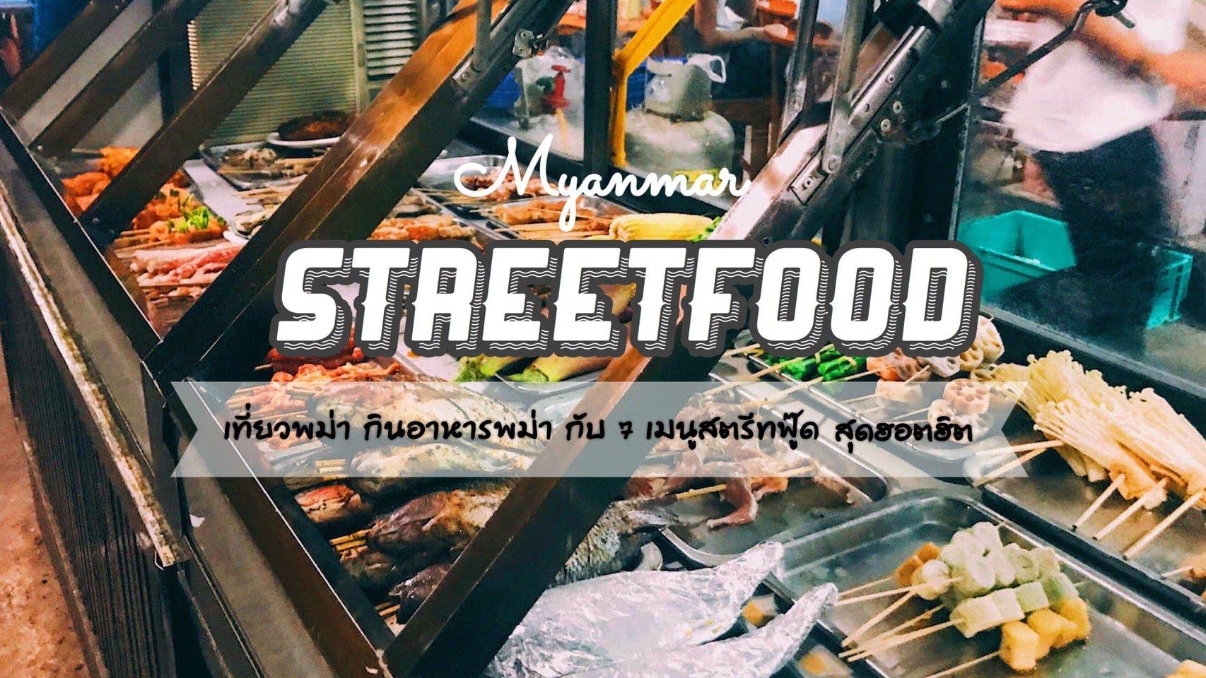 ทัวร์พม่า – เที่ยวพม่า กินอาหารพม่า พาชิม 7 เมนูสตรีทฟู๊ดสุดฮอตฮิต