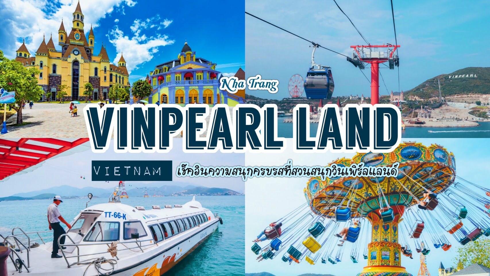 ทัวร์เวียดนาม – เช็คอินความสนุกครบรสที่สวนสนุกวินเพิร์ลแลนด์ เมืองญาจาง เวียดนามใต้